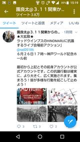 園良太 HIMNOMARUに抗議