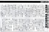 菅野完氏、被害軽視の見解