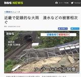 神戸市 ソーラーパネルが倒壊