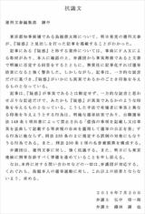 週刊文春への抗議文