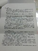 川東大了の訴状 2ページ目
