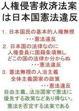 人権侵害救済法案は日本国憲法違反