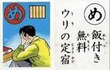 飯付き無料 ウ(以下略)