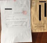 西田隆裕裁判長 検事へと鞍替え