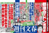週刊文春 2016・8・4号中吊広告