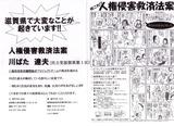 滋賀県で大変なことが起きています!!