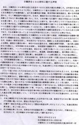 日韓併合100周年に関する声明