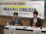 「『沖縄と核』から考える日米関係と憲法9条」