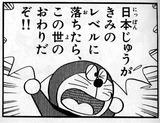日本中がきみのレベルに落ちたらこの世のおわりだぞ!!