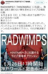 HINOMARUに抗議するライブ(以下略)