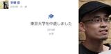東京大学を中退しました