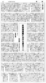反差別運動における暴力(二)