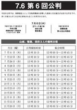 山城、稲葉、添田3人の裁判日程