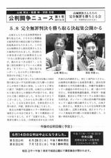 添田・山城・稲葉公判闘争ニュース 第一号