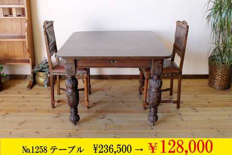 テーブル1258