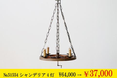 シャンデリア51554