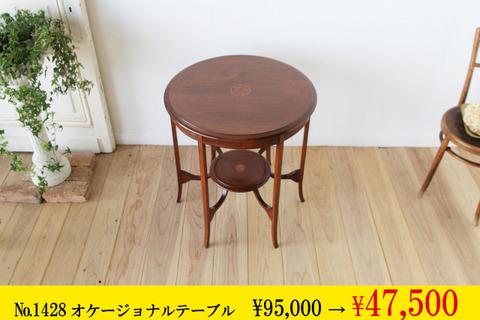 テーブル1428