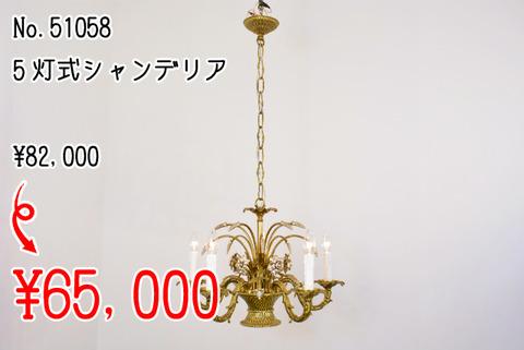 51058のコピー