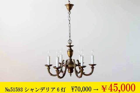 ランプ51593