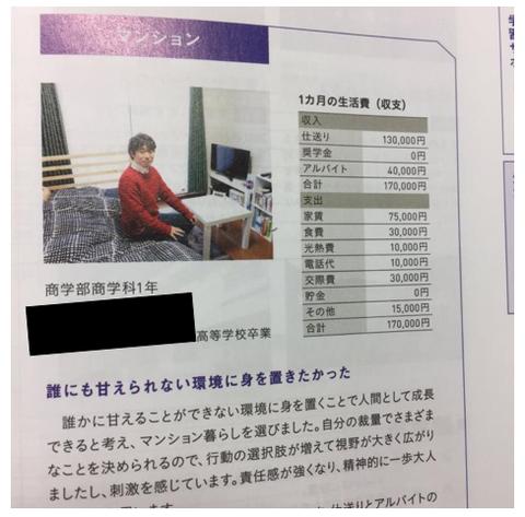 大学生「誰にも甘えることができない環境に身を置きたかった」 → 仕送り13万円