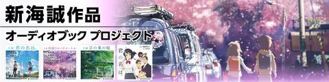 Shinkai_byosoku._CB482751046_