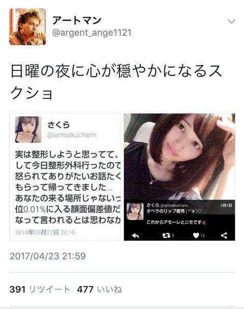 高須克弥が自分の顔に自信を持つ女子にトドメの一言を放つwww「手のほどこしようがないって意味だよ(笑)」