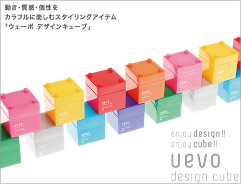 designcube_01