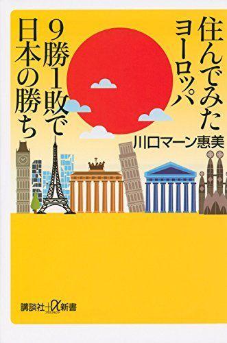 まんさん「日本とヨーロッパ比べたら9勝1敗だった」