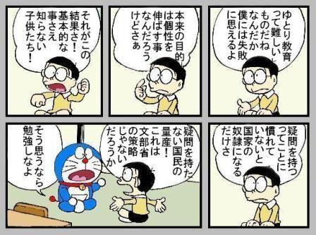 yutorikyoiku
