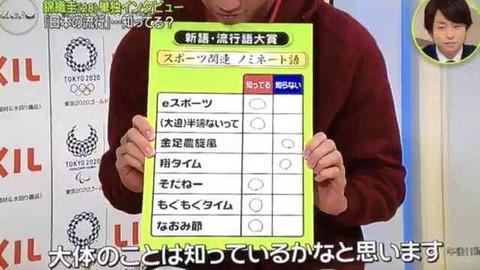 【悲報】錦織圭「大谷翔平って誰?」