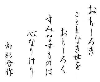 takasugi_sho