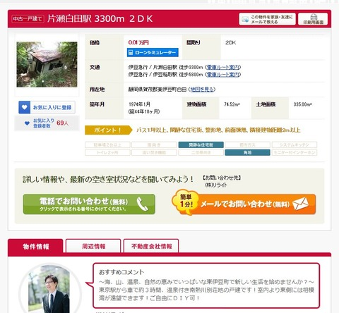 """【投げ売り】「い、家が100円で売られとる...」→ 不動産サイトの誤植だと思ったらガチだった 背景には深刻な""""空き家問題"""""""