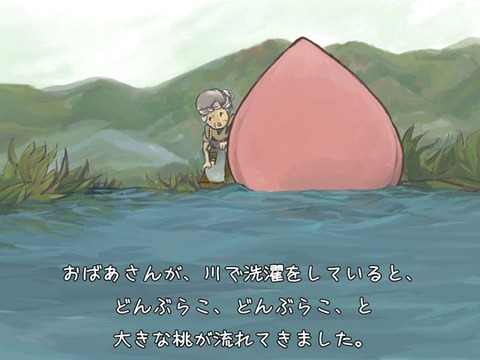 momotarou05