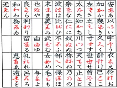 Hiragana070716_jpg