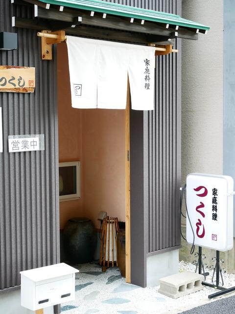 昭和区桜山 「家庭料理 つくし」 : antonグダグダ備忘録
