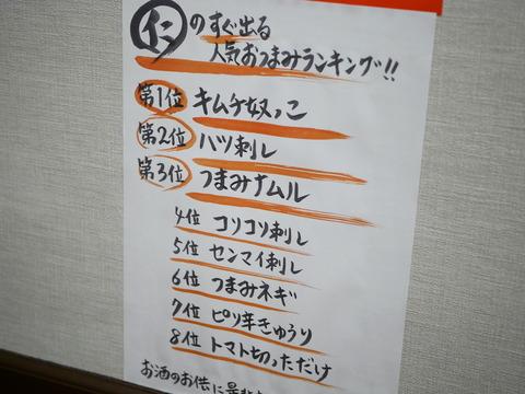 P1410447