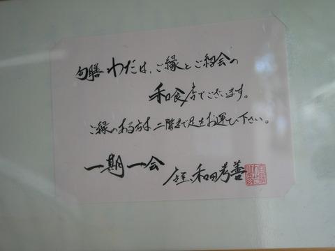 P1820570
