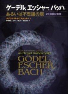 ゲーデル、エッシャー、バッハ あるいは不思議の環 : むらののblog
