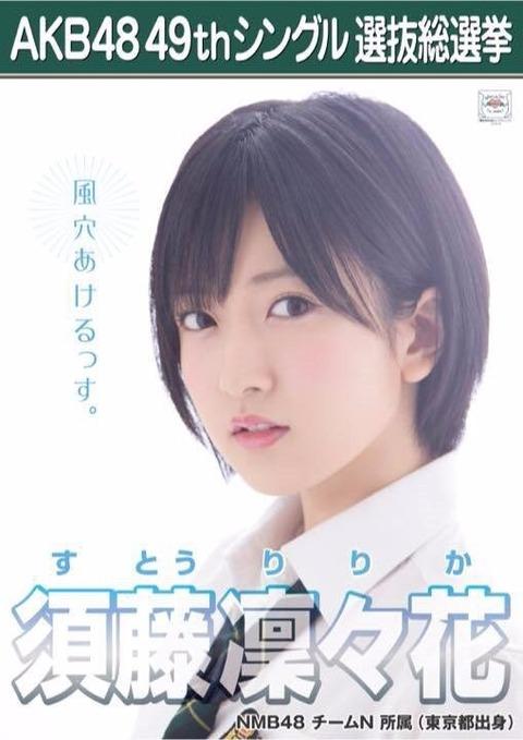 【社会】AKBが結婚宣言で大炎上! アイドルに禁欲を押し付ける日本の男の異常性 世界的に特異な文化