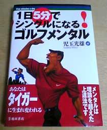 メンタル本