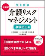 介護リスクマネジメント-事故防止編