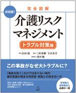 介護リスクマネジメント-トラブル対策編