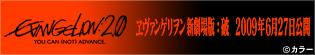 Evangelion_2_Banner