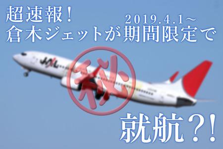 mk_jet_000