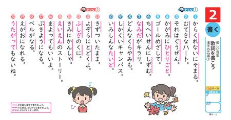 mk-kanji-workbook-af-p3