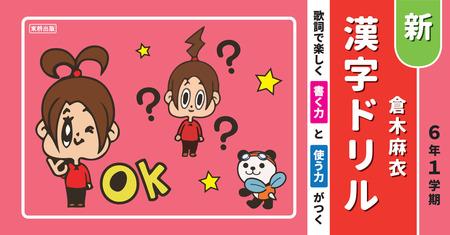 mk-kanji-workbook-af-p1