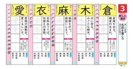 mk-kanji-workbook-af-p4