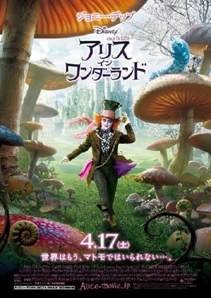 alice_movie