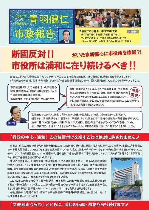 2018-8月青羽議員A4オモテ最終