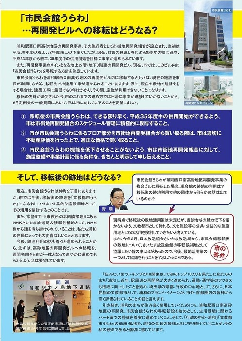 2018-8月青羽議員A4ウラ最終
